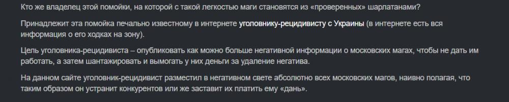 1547204650_ubovnaymagia.ru-6.thumb.png.d89b70a50a21dbc1d9832f9aa78e5912.png