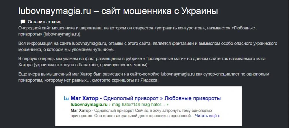 1561777697_ubovnaymagia.ru-1.thumb.png.6e1615e5e31a96ec617bdf1120f0b148.png