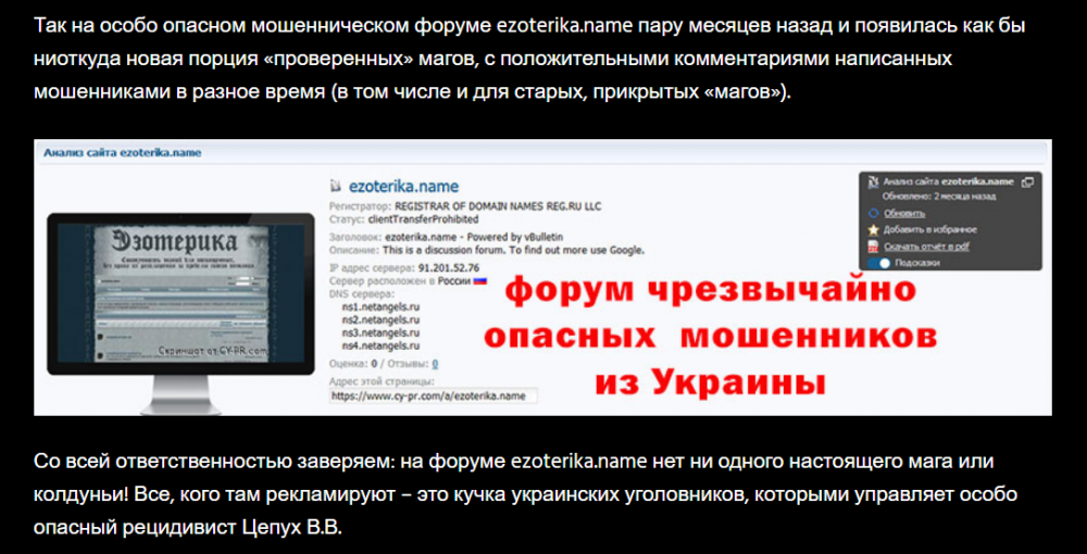 1751349289_ezoterika.name-5.thumb.png.f4d23e4a23ad24b6796a40c7b7e290bd.png