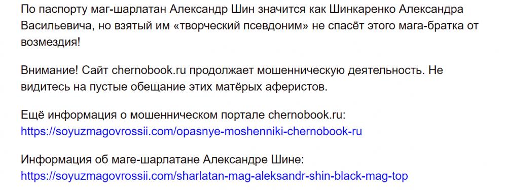1751632848_chernobook.ru-14.thumb.png.30310626c6c2a108b5e33be551c7a581.png