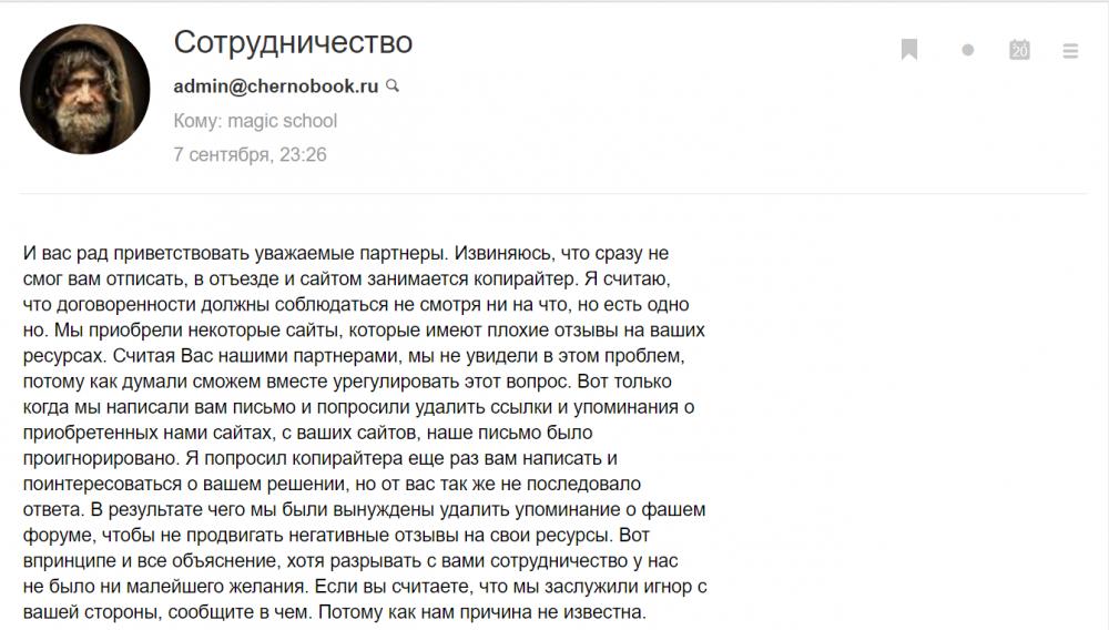 1890889493_chernobook.ru-3.thumb.png.871d1b8f5e6ae148593130c158a877e9.png
