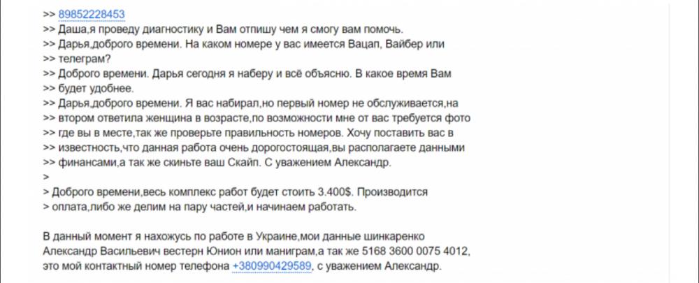 2046855919_chernobook.ru-9.thumb.png.7654d94b17ad4013b31a0a455970a428.png