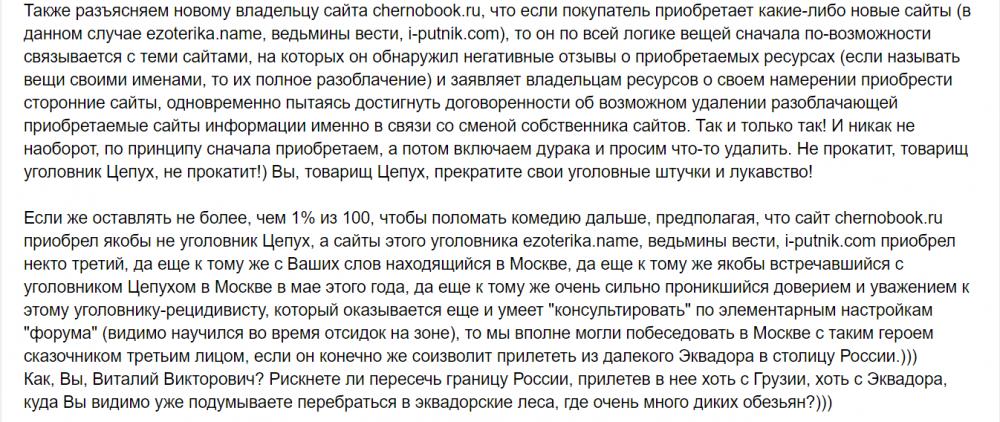 286018700_chernobook.ru-19.thumb.png.13d8cced5aa67c8e4887772228575947.png