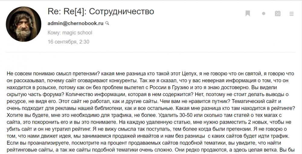 864463463_chernobook.ru-16.thumb.png.3b1c836bc56b353714365e55525261a4.png