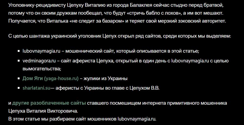 1214087796_lubovnaymagia.ru-2.thumb.png.653c9205725cdbea83c44943f4944cf7.png