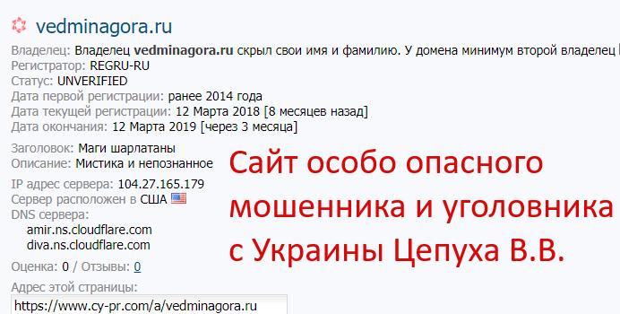 418430695_vedminagora.ru-.png.97ff82d78e72bc284a8549e37d6cc28c.png