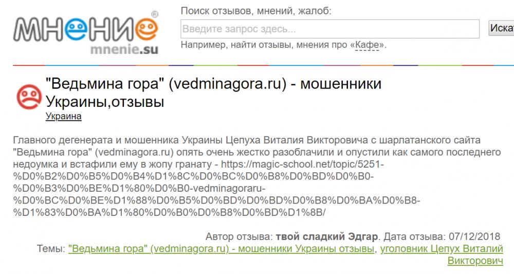 601316309_vedminagora.ru-1.thumb.png.8b0c68db4ca2cce785f92234f62dede3.png