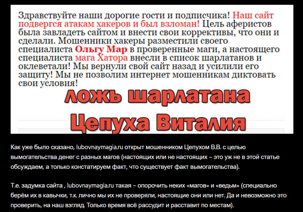 748795830_lubovnaymagia.ru-3.thumb.png.424b6efaac92b4e8eb4869fb49795a2e.png