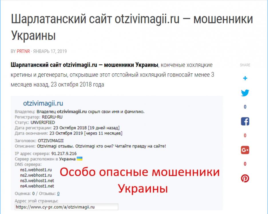 54870215_otzivimagii.ru-1.thumb.png.454c261d09edc19d791013243ae47903.png