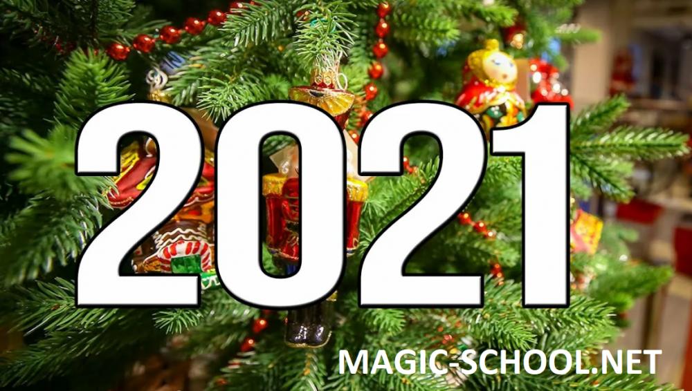 Поздравление с Новым 2021 годом.png
