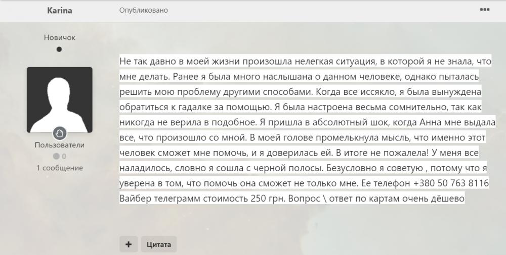 Шарлатанка Анна (+380 50 763 8116), лживый отзыв.png