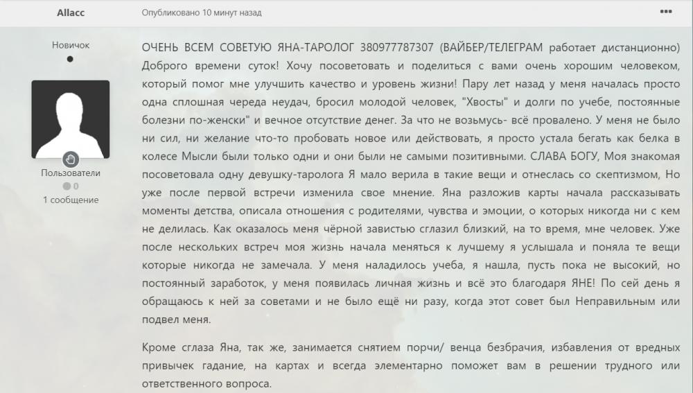 Ясновидящая Яна Германович - шарлатанка в Инстаграм, реклама мошенницы.png