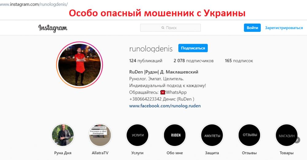 Рунолог Денис Маклашевский - шарлатан в Инстаграм 1.png