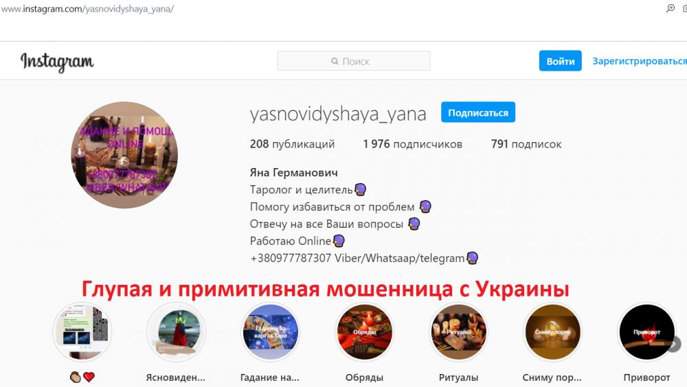 Ясновидящая Яна Германович - шарлатанка в Инстаграм.png