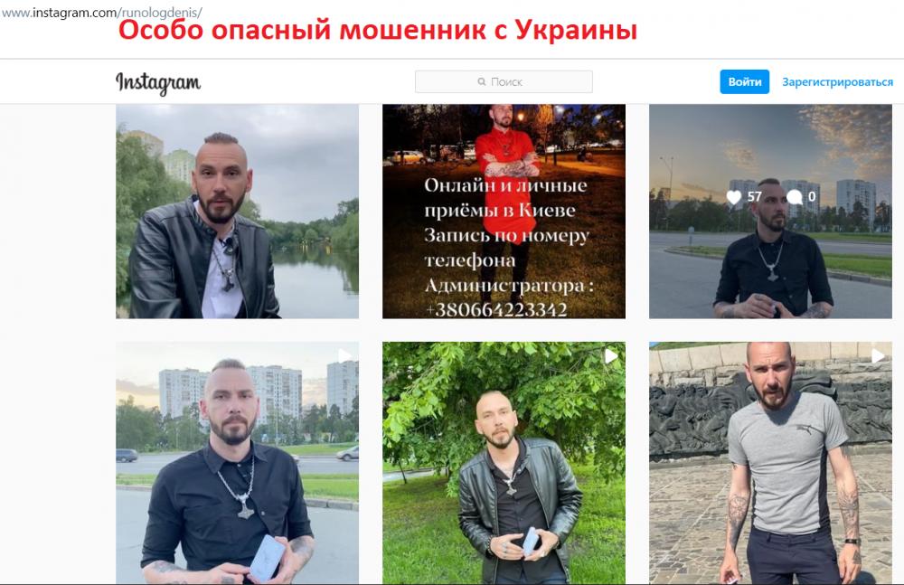 Рунолог Денис Маклашевский - шарлатан в Инстаграм 2.png