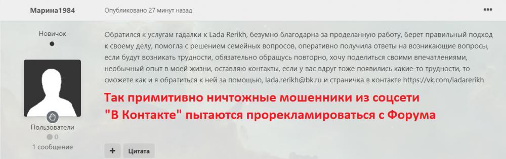 Гадалка Lada Rerikh - шарлатанка в контакте, лжереклама.png
