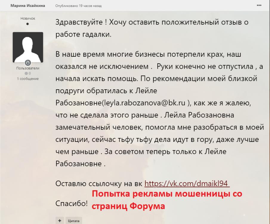 Гадалка Лейла Рабозановна - шарлатанка в контакте, лжереклама.png